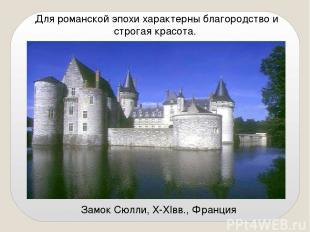 Замок Сюлли, X-XIвв., Франция Для романской эпохи характерны благородство и стро