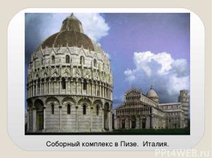 Соборный комплекс в Пизе. Италия.