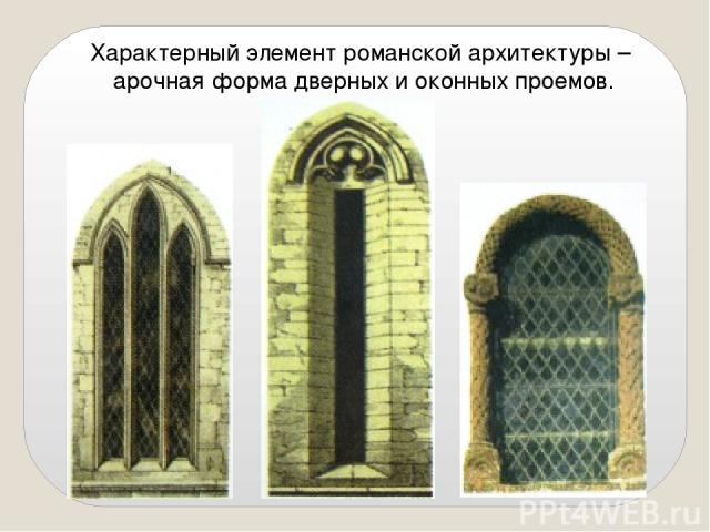 Характерный элемент романской архитектуры – арочная форма дверных и оконных проемов.