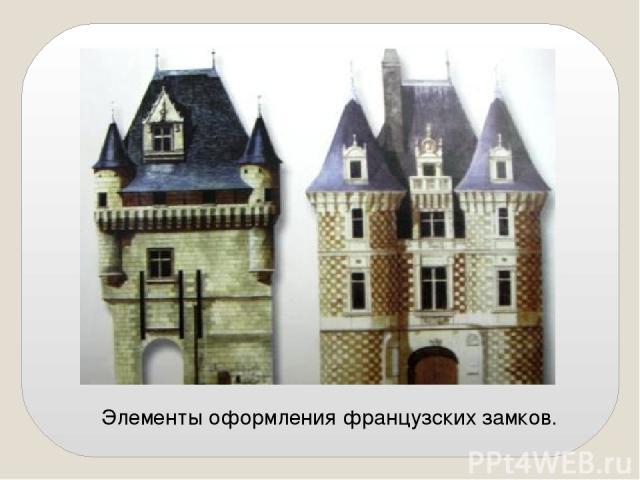 Элементы оформления французских замков.