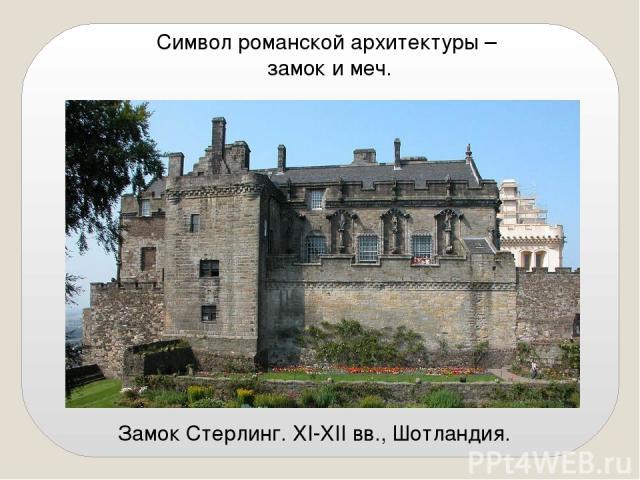 Замок Стерлинг. XI-XII вв., Шотландия. Символ романской архитектуры – замок и меч.