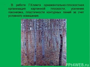 В работе Г.Климта орнаментально-плоскостная организация картинной плоскости, уси
