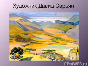 Художник Давид Сарьян