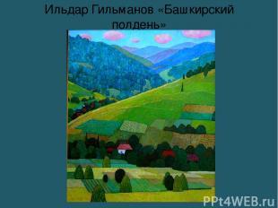 Ильдар Гильманов «Башкирский полдень»