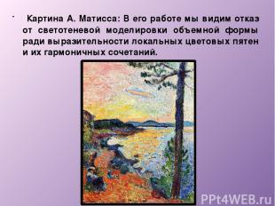 Картина А. Матисса: В его работе мы видим отказ от светотеневой моделировки объе