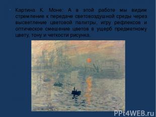 Картина К. Моне: А в этой работе мы видим стремление к передаче световоздушной с