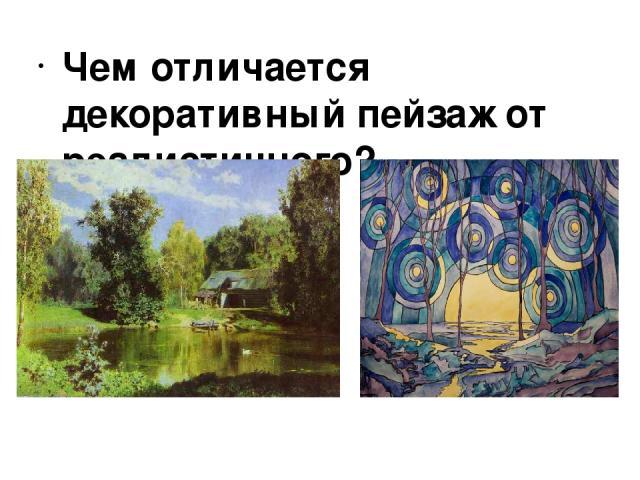 Чем отличается декоративный пейзаж от реалистичного?