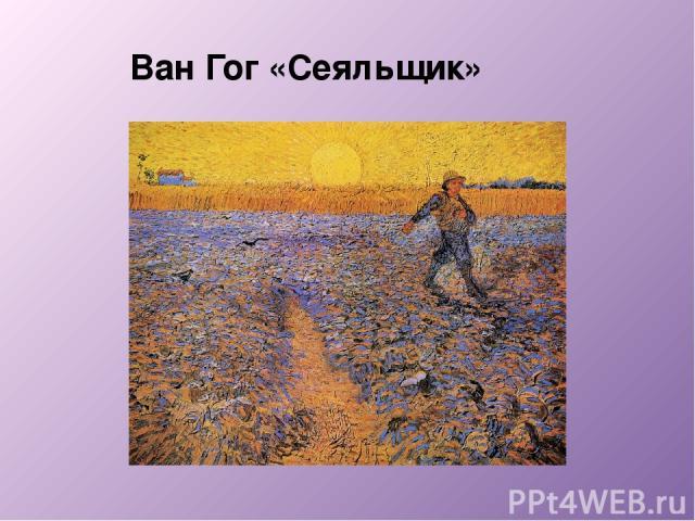 Ван Гог «Сеяльщик»