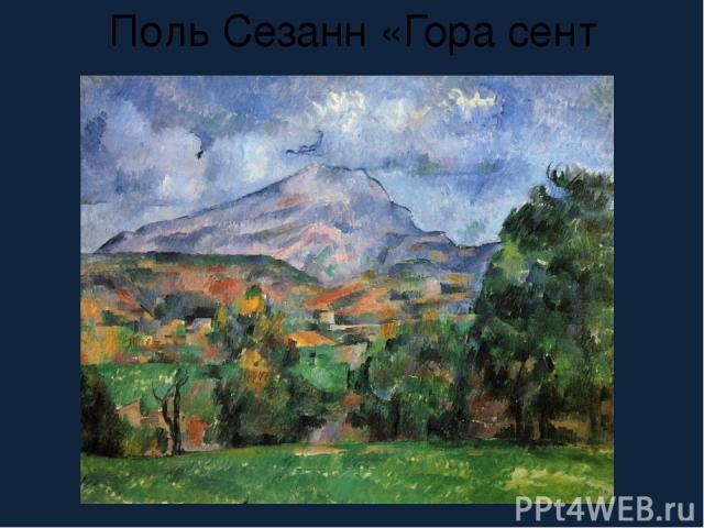 Поль Сезанн «Гора сент виктория»