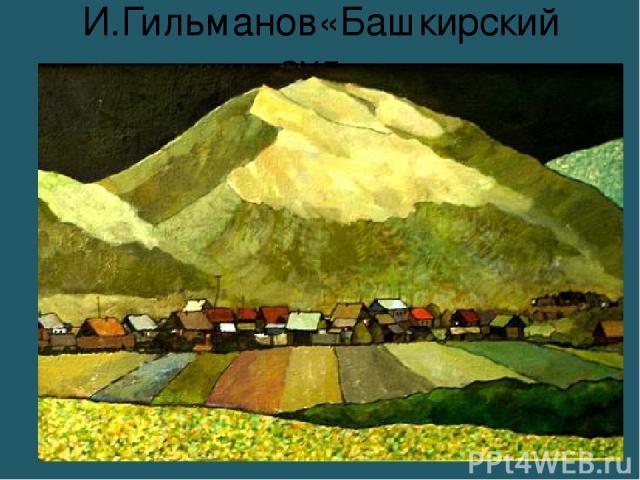 И.Гильманов«Башкирский аул»