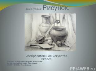 Тема урока: Рисунок. Изобразительное искусство. 3класс. Учитель изобразительного