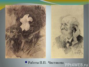 Работы П.П. Чистякова