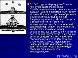 В 1645 году на берегу реки Усмань под руководством воеводы С.М.Вельяминова постр