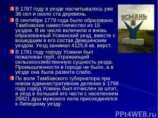 В 1787 году в уезде насчитывалось уже 36 сел и около ста деревень. В сентябре 17