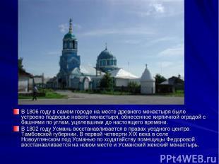 В 1806 году в самом городе на месте древнего монастыря было устроено подворье но