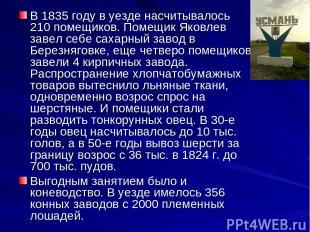 В 1835 году в уезде насчитывалось 210 помещиков. Помещик Яковлев завел себе саха