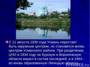С 11 августа 1930 года Усмань перестает быть окружным центром, но становится вно