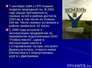 7 сентября 1994 к ГРП Усмани подвели природный газ. В 2001 году общая протяженно