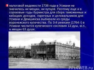 налоговой ведомости 1738 года в Усмани не значилось ни мещан, ни купцов. Поэтому