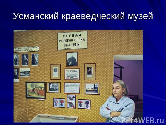 Усманский краеведческий музей