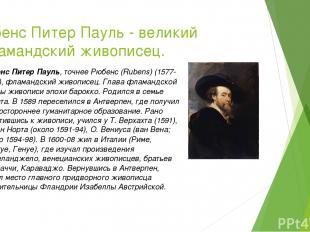 Рубенс Питер Пауль - великий фламандский живописец. Рубенс Питер Пауль, точнее Р