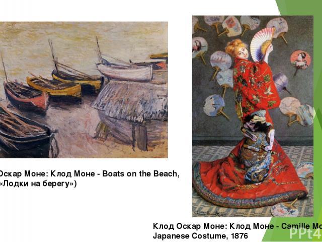 Клод Оскар Моне: Клод Моне - Boats on the Beach, 1883 ( «Лодки на берегу») Клод Оскар Моне: Клод Моне - Camille Monet in Japanese Costume, 1876