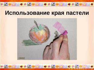 * * Использование края пастели