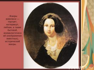 . Жанры живописи — портрет, натюрморт, пейзаж, а также бытовой, анималистический