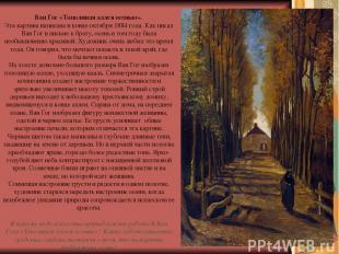 Ван Гог «Тополиная аллея осенью». Эта картина написана в конце октября 1884 года