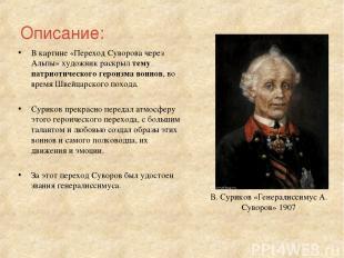 Описание: В картине «Переход Суворова через Альпы» художник раскрыл тему патриот