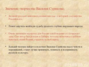 Значение творчества Василия Сурикова: Великий русский живописец познакомил нас с