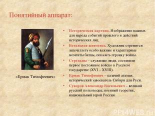 Понятийный аппарат: Историческая картина. Изображение важных для народа событий