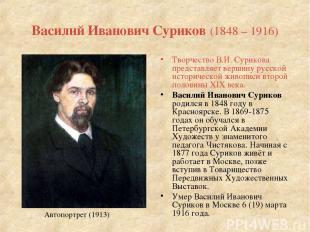Василий Иванович Суриков (1848 – 1916) Творчество В.И. Сурикова представляет вер