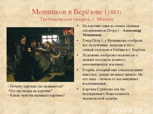 Меншиков в Берёзове (1883) Третьяковская галерея, г. Москва На картине один из с