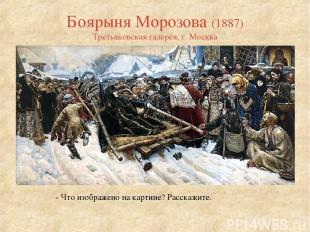 Боярыня Морозова (1887) Третьяковская галерея, г. Москва