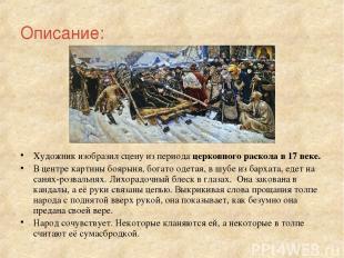 Описание: Художник изобразил сцену из периода церковного раскола в 17 веке. В це