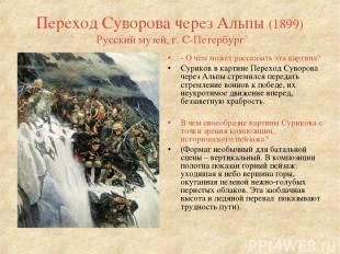 Переход Суворова через Альпы (1899) Русский музей, г. С-Петербург - О чём может