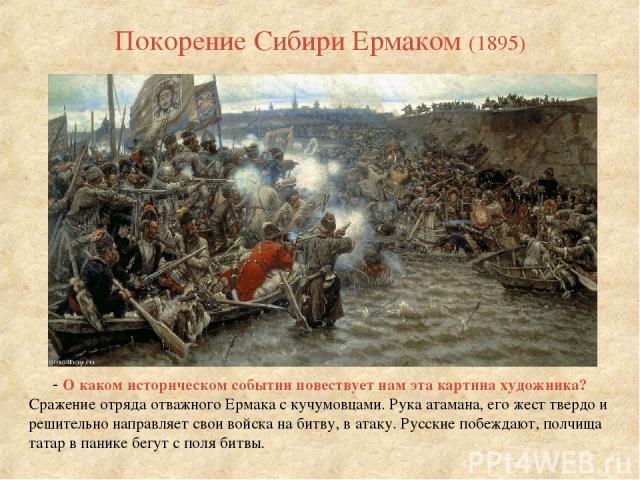 Покорение Сибири Ермаком (1895)