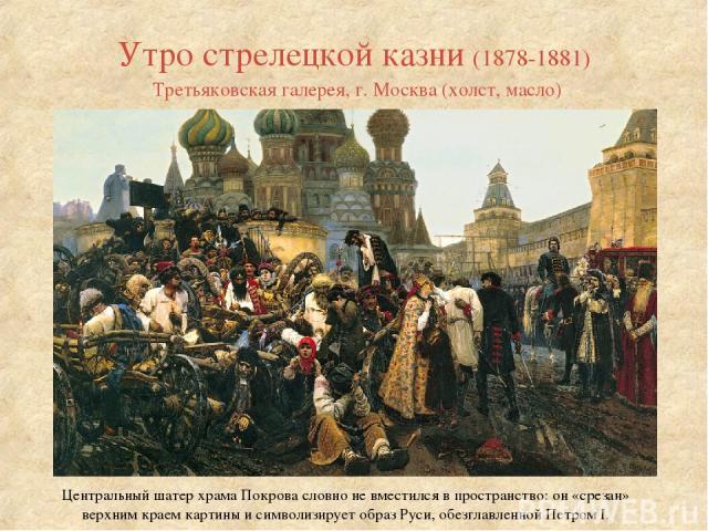 Утро стрелецкой казни (1878-1881) Третьяковская галерея, г. Москва (холст, масло)