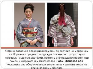 Кимоно довольно сложный ансамбль, он состоит не менее чем из 12 разных предметов