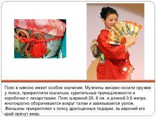 Пояс в кимоно имеет особое значение. Мужчины веками носили оружие у пояса, прикр