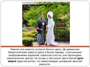 Кимоно для невесты остается белого цвета. До церемонии бракосочетания невеста од
