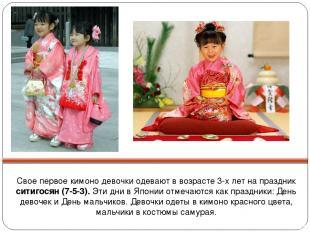 Свое первое кимоно девочки одевают в возрасте 3-х лет на праздник ситигосян (7-5