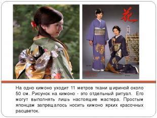 На одно кимоно уходит 11 метров ткани шириной около 50 см. Рисунок на кимоно - э