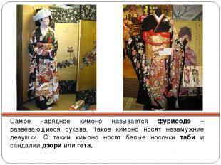 Самое нарядное кимоно называется фурисодэ – развевающиеся рукава. Такое кимоно н