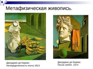 Метафизическая живопись. Джорджио де Кирико. Неопределенность поэта 1913 Джорджи
