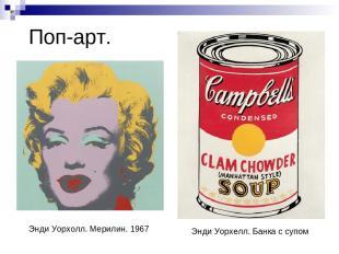 Поп-арт. Энди Уорхолл. Мерилин. 1967 Энди Уорхелл. Банка с супом