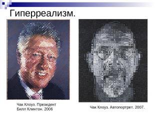 Гиперреализм. Чак Клоуз. Президент Билл Клинтон. 2006 Чак Клоуз. Автопортрет. 20