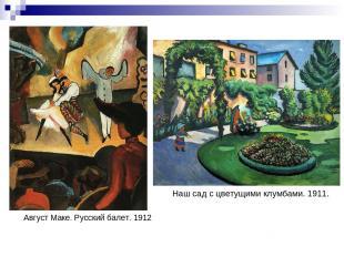 Август Маке. Русский балет. 1912 Наш сад с цветущими клумбами. 1911.