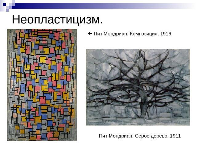 Неопластицизм. Пит Мондриан. Композиция, 1916 Пит Мондриан. Серое дерево. 1911